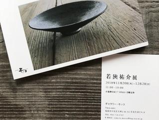 ギャラリーモッコ(福岡・天神)