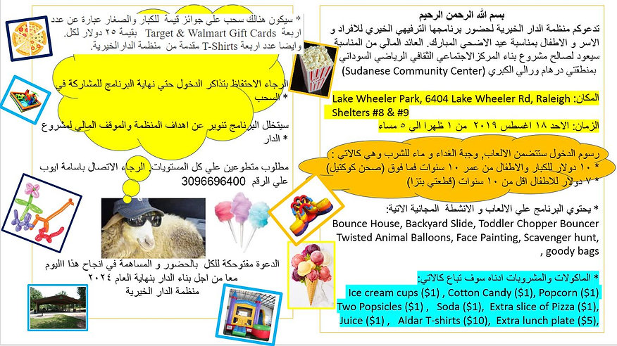 Event Flyer2.JPG