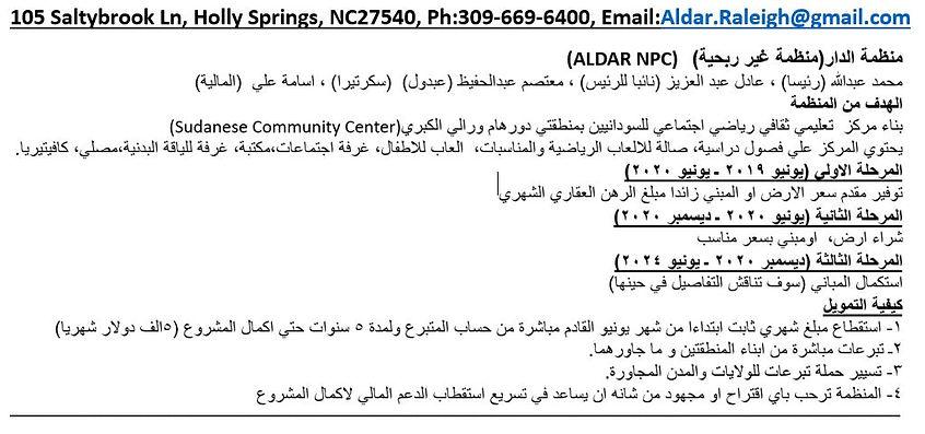 Aldar Introduction in Arabic.JPG