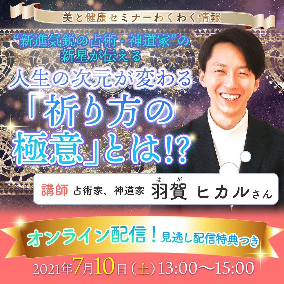 210522_7月美と健康セミナーFacebook広告.png