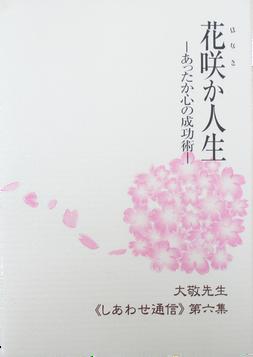 花咲か人生.png