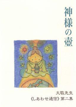 しあわせ通信第2集(改訂版)・神様の壷.jpg