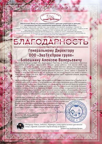 ООО «ЭкоТехПром групп» (1).jpg