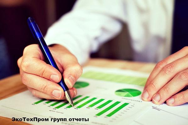 ЭкоТехПром групп отчеты_edited.jpg