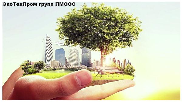 ЭкоТехПром групп ПМООС_edited.jpg