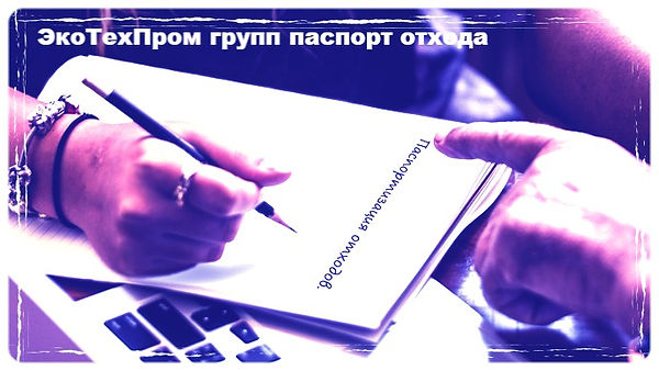 ЭкоТехПром групп паспорт отхода_edited.j