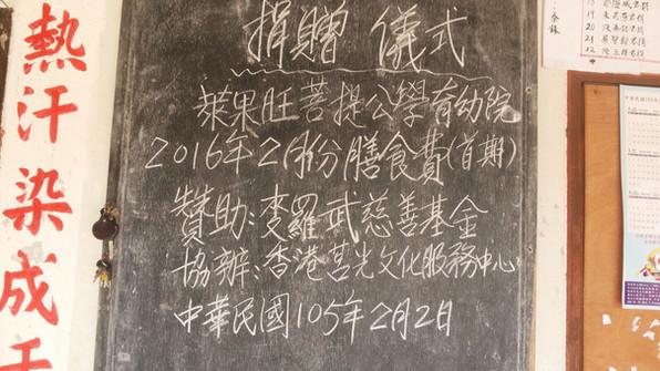 【捐贈】麥羅武慈善基金贊助育幼院全年膳食經費