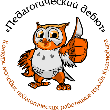 Итоги заочного этапа муниципального конкурса Педагогический дебют в 2021 году