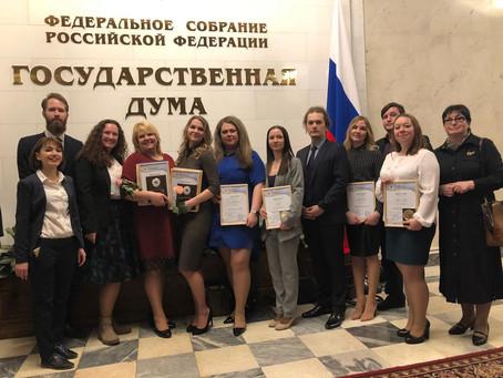 Подведены итоги очного этапа всероссийского конкурса «Педагогический дебют – 2019»