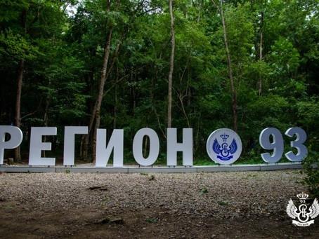 Молодежный форум  Кубани «Регион 93» встретил новых и старых друзей