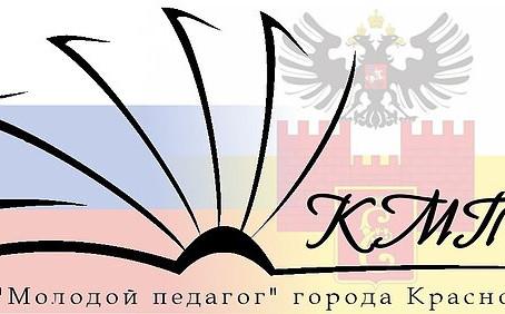 Первое заседание Клуба молодых педагогических работников города Краснодара в 2020-2021 учебном году.