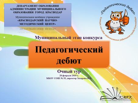 В Краснодаре впервые прошел конкурс профессионального мастерства молодых педагогов «Педагогический д
