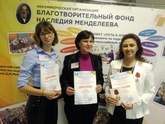 Всероссийский конкурс «Мой лучший урок».
