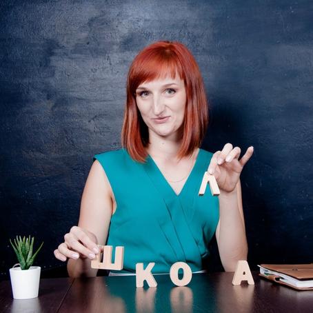 Счастливое учительство Евгении Шапошниковой