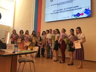 О заседании ассоциации молодых педагогов Кубани
