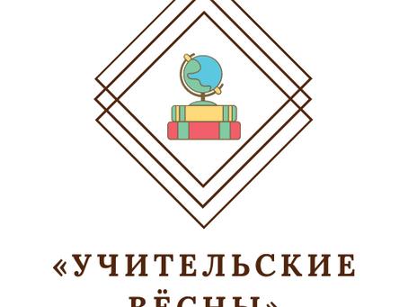 Внимание! Стартует муниципальный конкурс «Учительские весны» в 2021 году!
