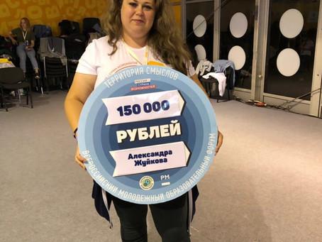 Молодые педагоги Краснодара лидируют на Форуме «Территория смыслов» 2019