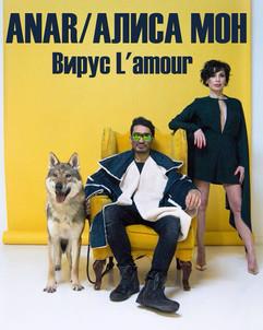 Съёмки клипа Вирус L' Amour