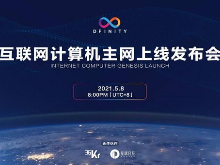 DFINITY 互联网计算机主网上线中国区发布会