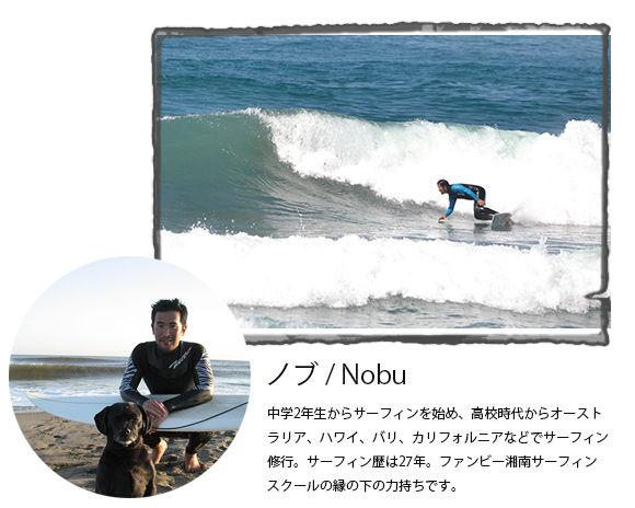 staff-nobu.jpg