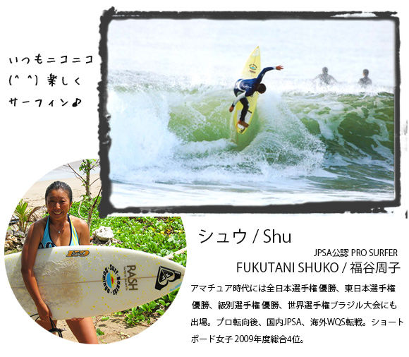 staff-shuko.jpg