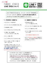 3.LINE予約.jpg