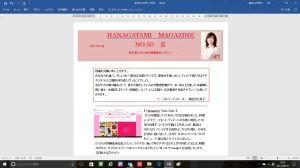 Hanagatami マガジン50号