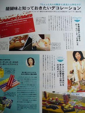 猪名川久美子 雑誌掲載