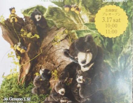 Japan Teddy Bear Festival 2018