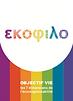 Ecophilo jeu.png