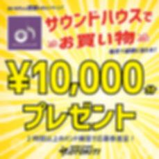 サウンドハウスでお買物・1万円分をプレゼント!