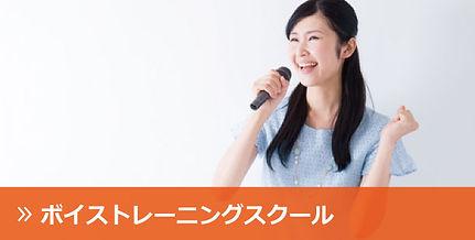 江戸川区平井ボイストレーニング。カラオケスクール。