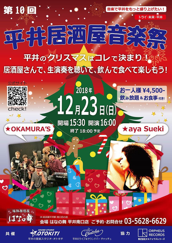 izakaya_201812_omote_ol.jpg