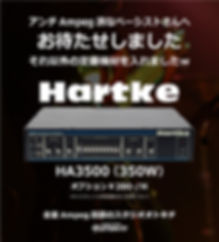 hartke HA3500オプションレンタル開始!
