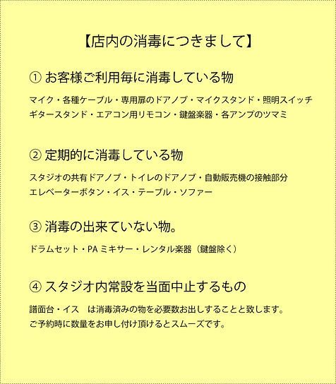 2020_05_taisaku_2.jpg