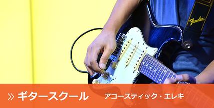 江戸川区のギタースクール とっても格安な料金です