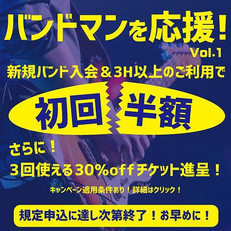201911新規バンドキャンペーンBANA.jpg