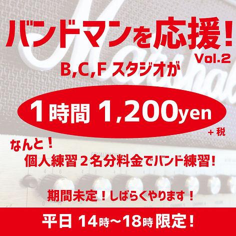 平日DayキャンペーンBANA.jpg