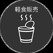 カップ麺 お菓子 アイス が売ってる音楽スタジオ