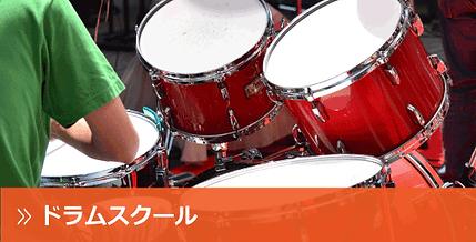 江戸川区のドラムスクール とても格安な料金です!