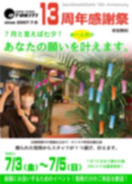 スタジオオトキチ開業13周年記念イベント
