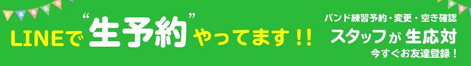 オトキチのWEB予約はLINE生予約!!