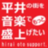 平井の街を音楽でもっと盛り上げたい!ひらいヒライ音サポート。
