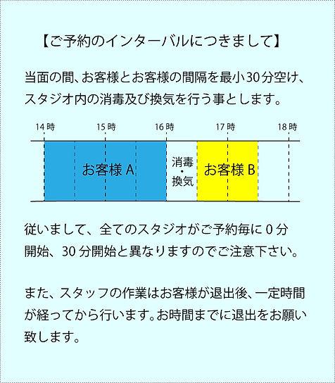 2020_05_taisaku_1.jpg