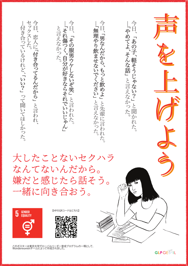 Speak up poster with a girl in the centre