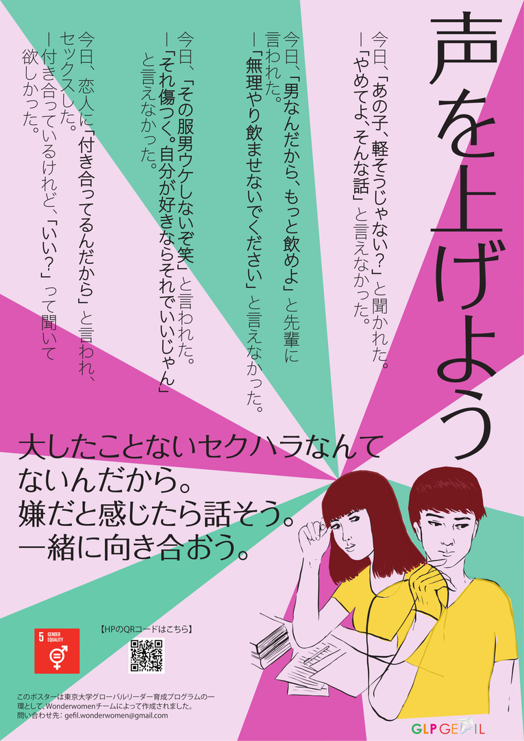 Speak up poster with a girl and a boy in the centre