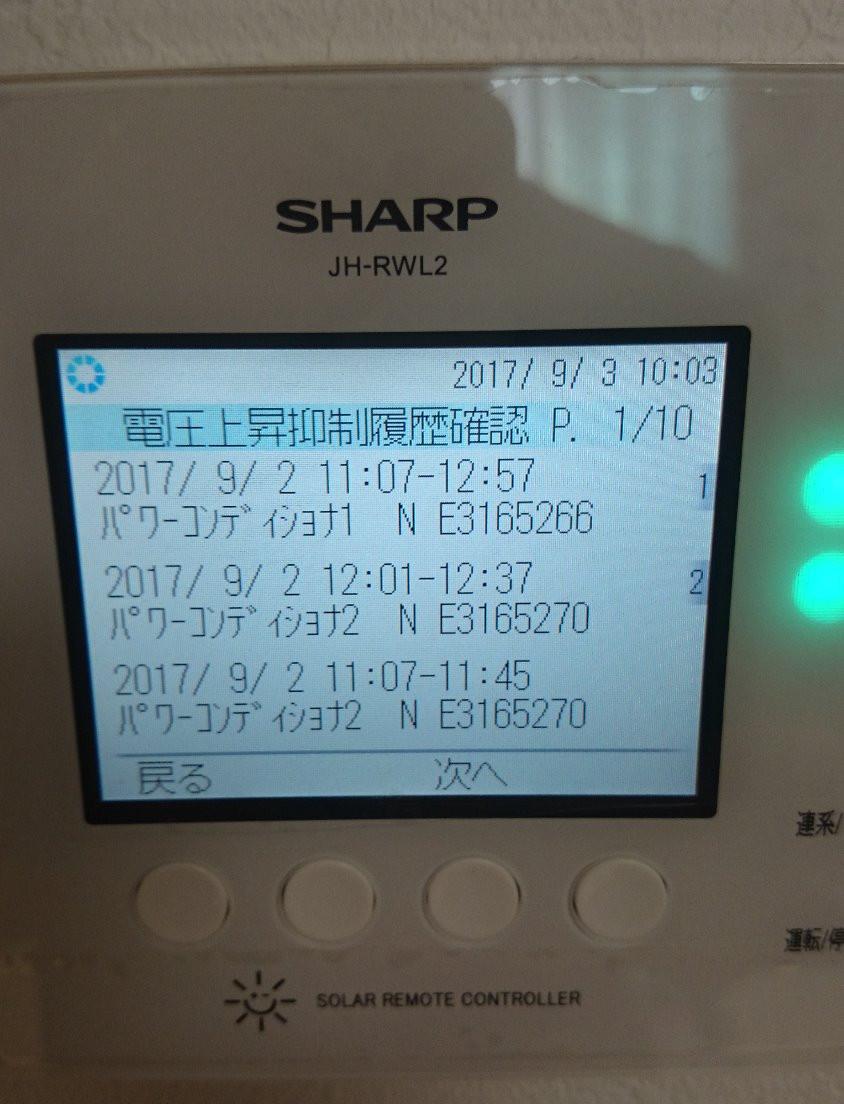 電圧上昇抑制 モニター2
