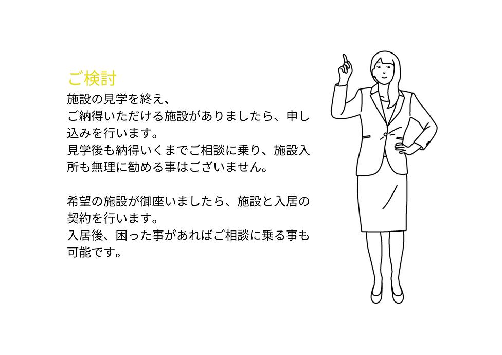 shizuoka welfare project unionのコピー2.png