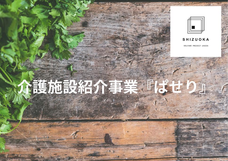 shizuoka welfare project union.png