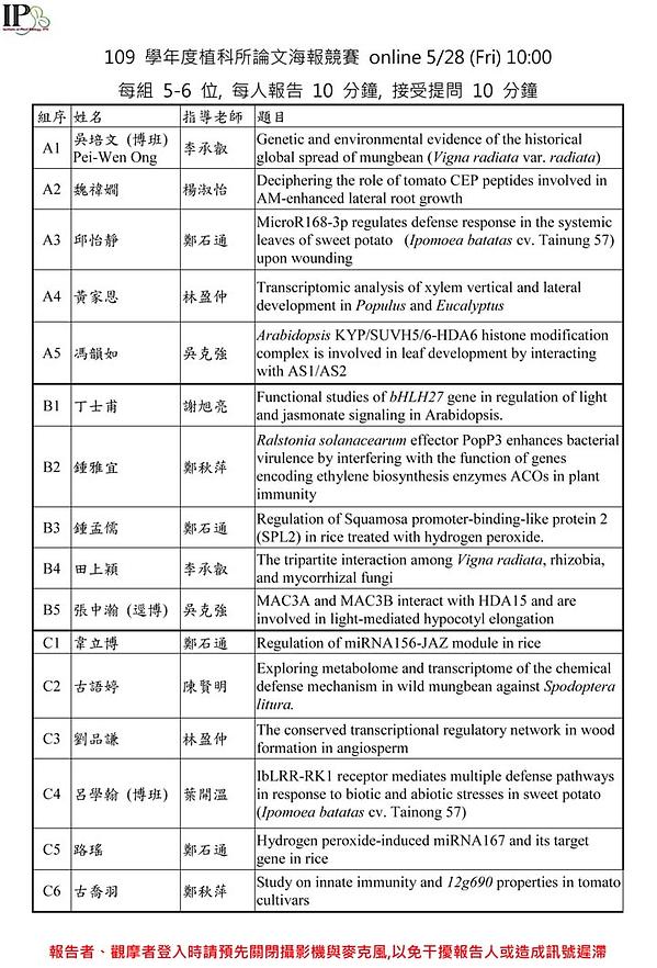109 論文海報競賽題目.tif
